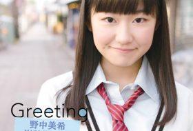 [UFXW-2003] Miki Nonaka 野中美希 – Greeting〜野中美希〜 Blu-ra