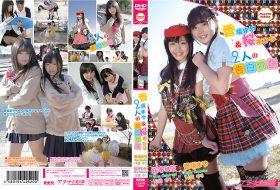 [PLG-005] Hina Sakuragi and Maya Kousaka 香坂まや&桜木ひな – 2人の告白物語