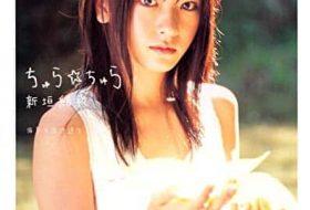 BKT-31672649 Yui Aragaki 新垣結衣 写真集 ちゅら☆ちゅら