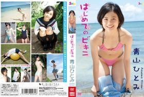 SBKD-0066 Hitomi Aoyama 青山ひとみ はじめてのビキニ