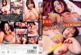 ENFD-4077 Yuko Suzuki 鈴木ユウコ 白雪彩 ド迫力 おっぱい2100mm