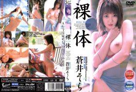 [SFLB-001] Sora Aoi 蒼井そら – 裸体 Full Nude