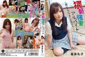 [LVID-0016] Reiko Fukushima 福島礼子 – 猥褻強要アルバイト~聞いてないですこんなこと…~