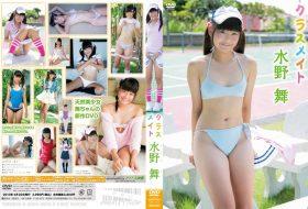 TSDV-41515 Mai Mizuno 水野舞 クラスメイト