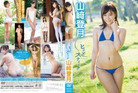 TSDV-41569 Mizuki Yamasaki 山崎登月 ヒップ・スティック