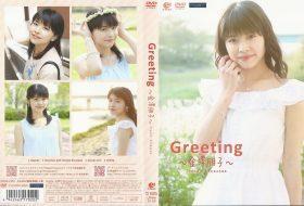 [UFBW-2102] Tomoko Kanazawa 金澤朋子 – Greeting