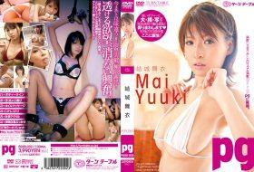 [PGOD-002] Mai Yuuki 結城舞衣 – pg