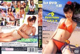 [BEV-7348] Asami Tani 谷麻紗美 – First Time
