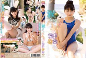 [WAFL-041] Haruna Arai 荒井暖菜 – 秋なのにハルナ!