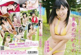 [GRAB-0010] Tanigaki Ayana 谷垣綾南 – 青春の忘れもの