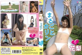 SBKD-0044 Karin 花梨花梨 まるごとカリン