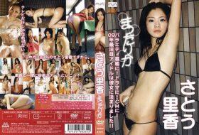 [DMSM-8331] Rika Sato さとう里香 – まったりか
