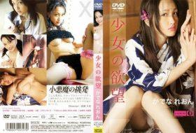 [CRBP-1005] Minamo Kusano 久紗野水萌 かでなれおん – 少女の欲望