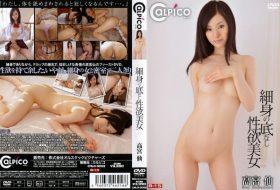 CALO-0003 Sen Takamiya 細身の底なし性欲美女