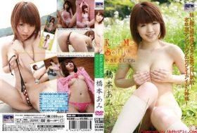 CMG-008 橋本あみ Ami Hashimoto やさしくしてね Kiss Me Softly