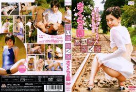 DMSM-7451 Aida Sakura 16 Sai Sakura No Sono さくらの園 あいださくら