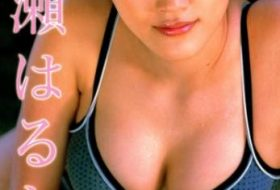 [HODV-5017] Ayase Haruka 綾瀬はるか – 揺れる17才