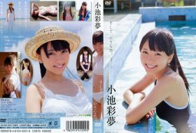 [TSDV-41299] Ayame Koike 小池彩夢 – そして、小さな恋。