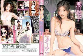 LCDV-40295 Yoko Kumada DVD 陽光スイーツ 熊田曜子
