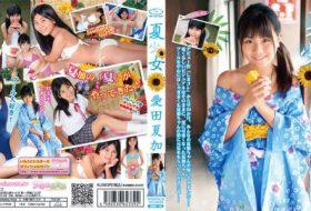 [IMBD-116] Natsuka Aida 愛田夏加 – Summer Girl 夏少女