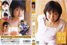 [TSDV-11816] Mei Kurokawa 黒川芽以 – Mei Kurokawa 14歳