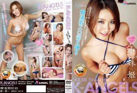 [KAG-005] SIN JU HUI 申姝姫 – K-ANGELS VOL.5