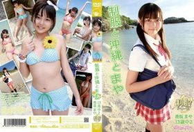 [CPSKY-235] Maya Kosaka 香坂まや – Uniform and Okinawa 制服と沖縄とまや
