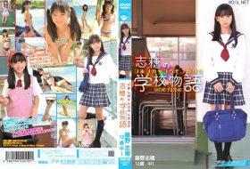 [CPSKY-252] Shiho Fujino 藤野志穂 – Shiho's School Story 志穂の学校物語