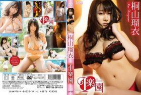 [LCBD-00579] Rui Kiriyama 桐山瑠衣 – I 楽園 Blu-ray