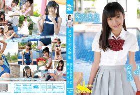 [ORGLB-019] Hina Sakuragi 桜木ひな – 高校生初の制服