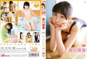 [EICCB-055] Yume Hoshikawa 星川優夢 – ハツユメ