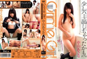 [TW-037] Akina Nakayama 中山あきな – Crime Girl 少しハミ出しちゃったかも
