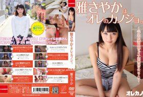 [GASO-0042] Sayaka Masa 雅さやか – 雅さやかはオレのカノジョ。