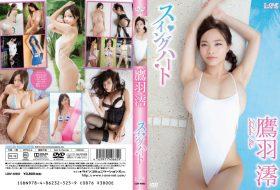 LCDV-40662 スイングハート 鷹羽澪