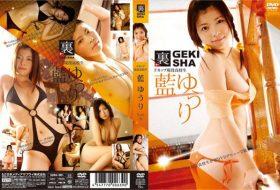 SURA-001 裏GEKISHA 藍ゆうり