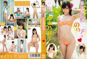 MMR-AK036 美少女伝説 のりチュ 西山乃利子