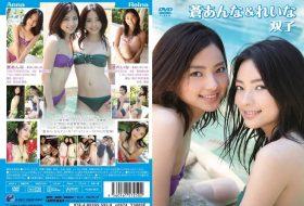 ENFD-5141 蒼あんな&蒼れいな 双子