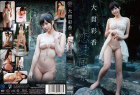 MMR-AZ025 恋愛風景 大貫彩香