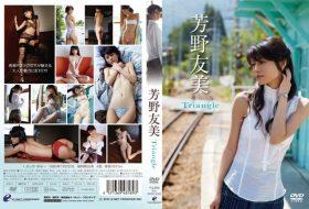 [ENFD-5502] 芳野友美 Tomomi Yoshino – Triangle