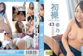 GSHRB-019 初裸 virgin nude 春乃千佳