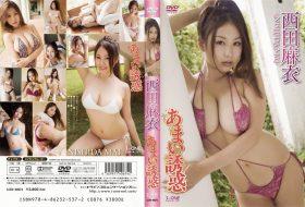 LCBD-00674 あまい誘惑 西田麻衣
