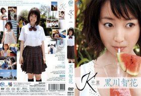 MMR-045 K~卒業~ 黒川智花