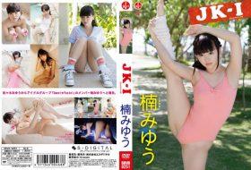 SBVD-0251 楠みゆう JK-I
