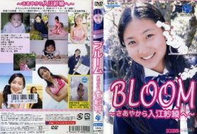 EKD-009 BLOOM〜さあやから入江紗綾へ〜
