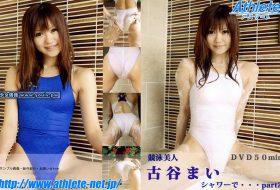DVD-04 競泳美人シャワーでpart2 古谷まい