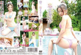 MMR-331 恋のモザイク 中島エマ