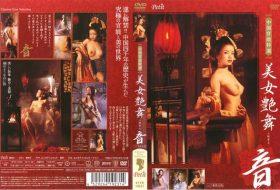 ATVD-19231 中国官能特選 美女艶舞 音