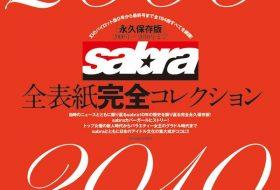 [B0033BSJ9W] sabra(サブラ) 2010年 03月号(DVD付き)