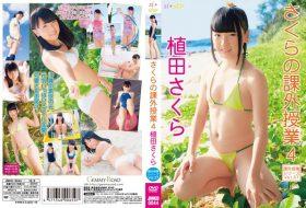 植田さくら さくらの課外授業4 Vol.37