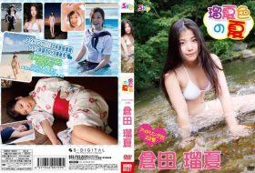 SBKD-0037 瑠夏色の夏 倉田瑠夏